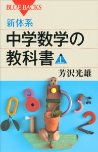 新体系 中学数学の教科書 上 Book Cover