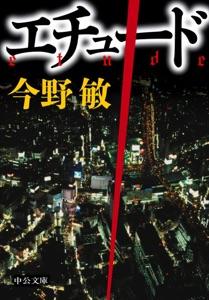 エチュード Book Cover