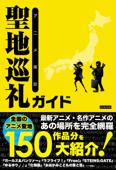 アニメ探訪 聖地巡礼ガイド Book Cover
