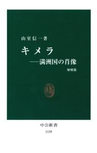 キメラ 満洲国の肖像 [増補版] Book Cover