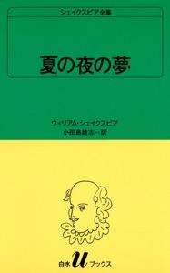 シェイクスピア全集 夏の夜の夢 Book Cover