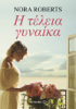 Nora Roberts - Η τέλεια γυναίκα artwork