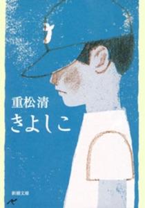 きよしこ Book Cover