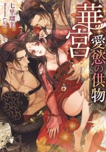 華宮 愛慾の供物 Book Cover