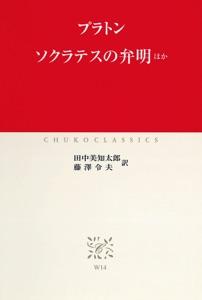 ソクラテスの弁明 ほか Book Cover