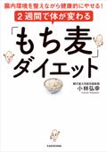 2週間で体が変わる「もち麦」ダイエット 腸内環境を整えながら健康的にやせる! Book Cover