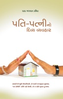Harmony In Marriage: Happy Married Life (Full Version) (In Gujarati)