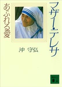 マザー・テレサ あふれる愛 Book Cover
