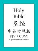 圣经中英对照版