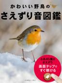 かわいい野鳥の さえずり音図鑑
