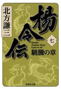 楊令伝 七 驍騰の章 Book Cover