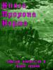 Коллектив авторов - Аудиобиблия. Книга Пророка Наума artwork