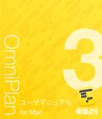 OmniPlan 3 for Mac ユーザマニュアル