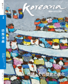 Koreana - Summer 2015 (Japanese)