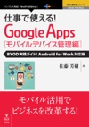 Google Apps  BYODAndroid For Work