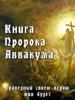 Сборник - Аудиобиблия. Книга Пророка Аввакума artwork