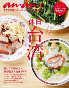 アンアン特別編集 休日台湾 Book Cover