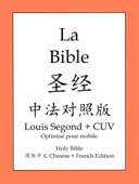 圣经中法对照版