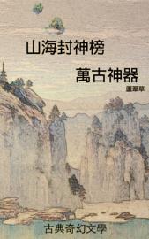 萬古神器 book