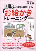 国語が得意科目になる「お絵かき」トレーニング Book Cover
