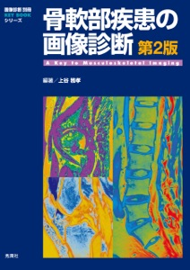 骨軟部疾患の画像診断 第2版 Book Cover