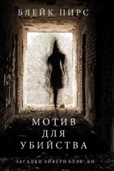 Мотив для убийства (Загадки Эйвери Блэк —Книга 1)