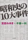 昭和史の10大事件 Book Cover