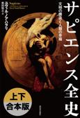 サピエンス全史 上下合本版 文明の構造と人類の幸福 Book Cover