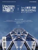 逸居 X b+d 第七期杂志