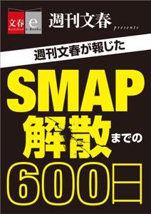 週刊文春が報じた SMAP解散までの600日【文春e-Books】 Book Cover