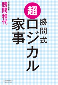 勝間式 超ロジカル家事 Book Cover