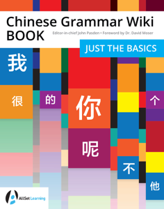 Chinese Grammar Wiki BOOK: Just the Basics Libro Cover
