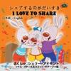 I Love To Share Japanese Kids Book