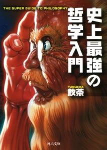 史上最強の哲学入門 Book Cover