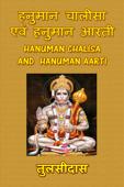 Hanuman Chalisa and Hanuman Aarti