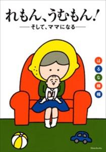 れもん、うむもん!――そして、ママになる―― Book Cover