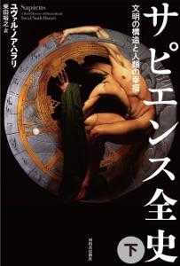 サピエンス全史(下) 文明の構造と人類の幸福 Book Cover