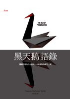 Nassim Nicholas Taleb & 席玉蘋 - 黑天鵝語錄 artwork