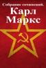 Собрание сочинений. Карл Маркс