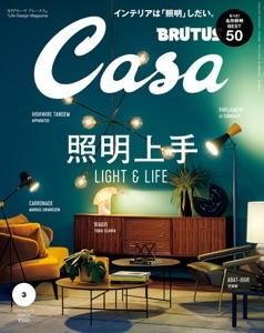 Casa BRUTUS(カーサ ブルータス) 2018年 3月号 [照明上手] Book Cover