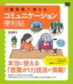 介護現場で使える コミュニケーション便利帖 Book Cover