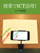 授業でICT活用!