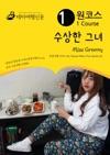 Miss Granny   02Korean Wave Tour Series 02