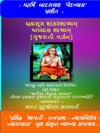 BrahmSutra Shankar Bhashyam-AdhyasBhashyam