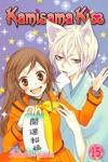 Kamisama Kiss Vol 15
