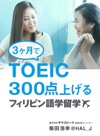 3TOEIC300