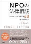 NPOの法律相談 ― 知っておきたい基礎知識60 Book Cover