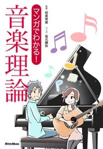マンガでわかる! 音楽理論 Book Cover