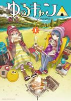 あfろ - ゆるキャン△ 1巻 artwork