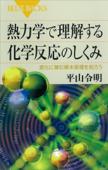 熱力学で理解する化学反応のしくみ 変化に潜む根本原理を知ろう Book Cover